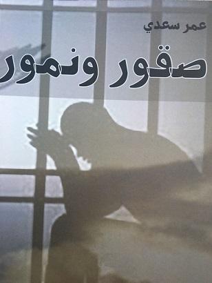 عمر سعدي