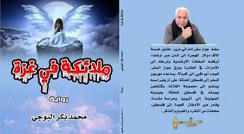 ملائكة في غزة