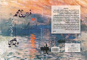 غلاف الإصحاح الأول  للنشر