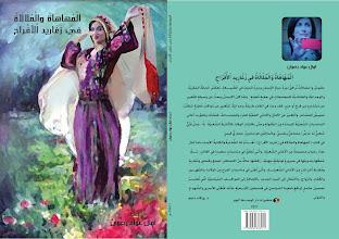 غلاف كتاب المهاهاة