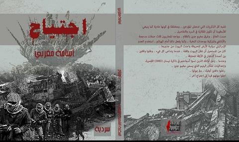 غلاف سردية أسامة مغربي