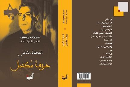 المجلد الثامن
