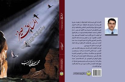 المسافة صفر   محمد صالح رجب