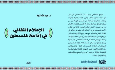 عبد الله تايه كتاب