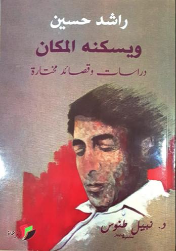 راشد حسين