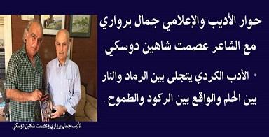 حوار الأديب جمال برواري مع الشاعر عصمت شهين دوسكي